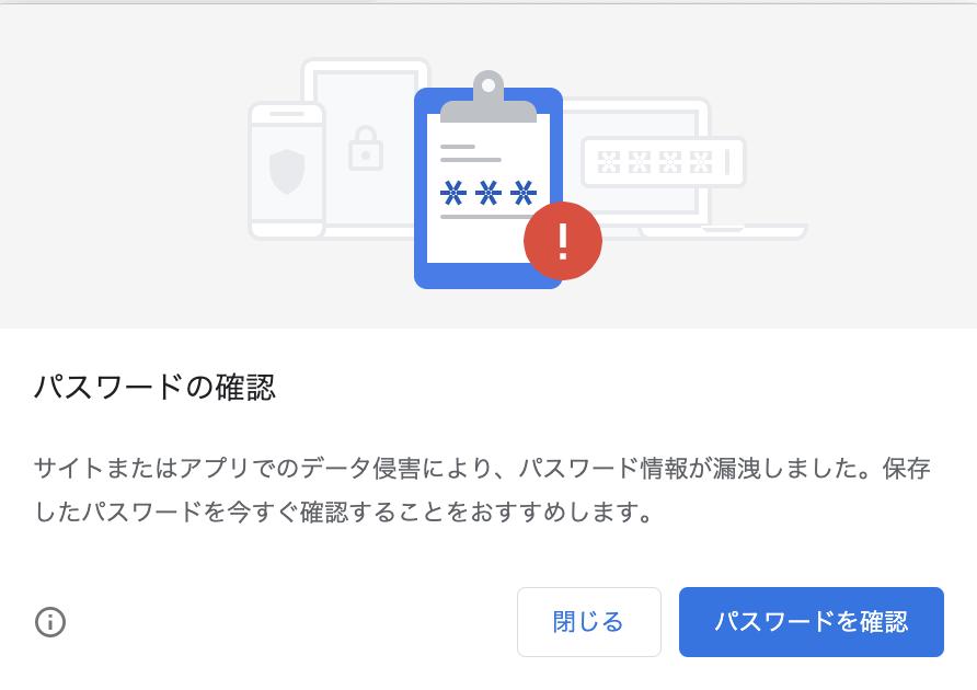 サイトまたはアプリでのデータ侵害により、パスワード情報が漏洩しました