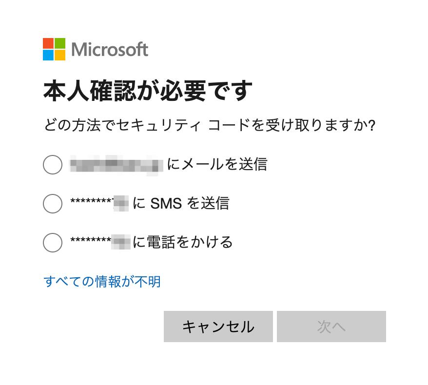 アカウント た 忘れ マイクロソフト パスワード